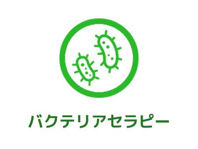 バクテリアセラピー