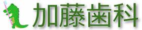 加藤歯科|0897-34-4117|愛媛県新居浜市西の土居町